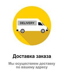 dostavka(5)